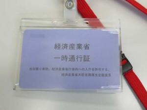 経済産業省別館への通行証を発行していただきました。