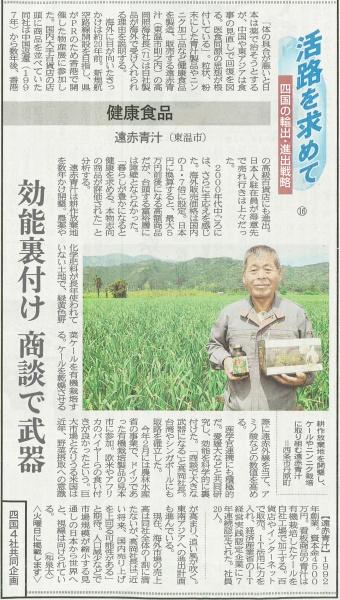 ehime-news20140429