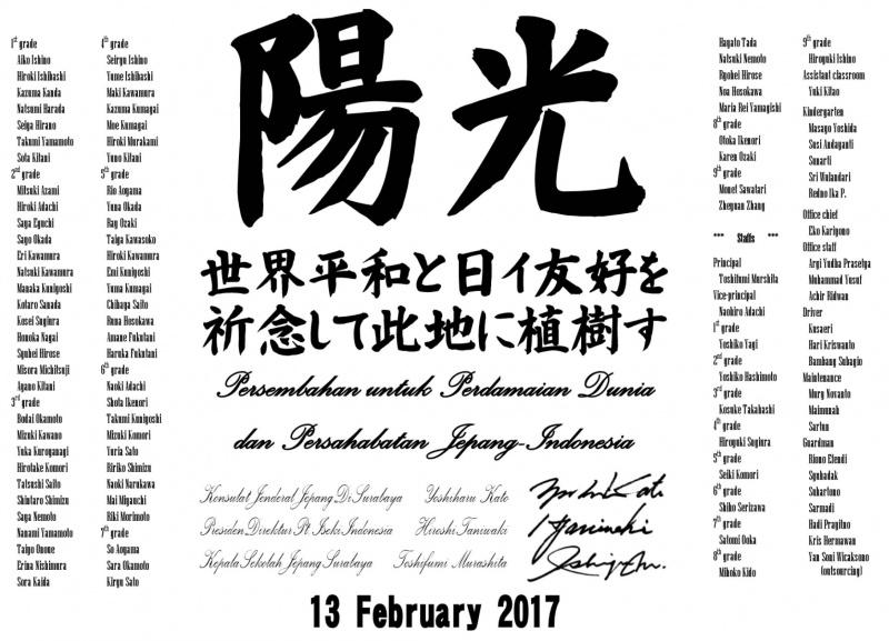 スラバヤ日本人学校植樹式署名一覧