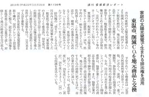 愛媛経済レポート掲載